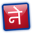Nepali Romanized Pro (for MacOS / OSX) Icon