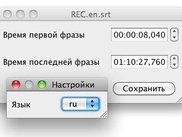 Demo project SubtitlesAdjuster in Russian