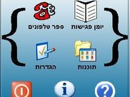 BlackHawk OrGaNiZeR main window (Hebrew)