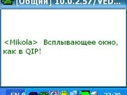 Privat messages like in QIP