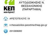 KEP information view
