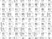 Excerpt of the (much larger) JLPT2 poster