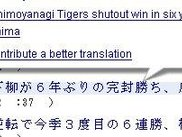 A sample of Japanese with English translation as a popup