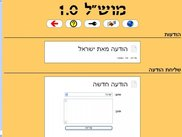 Player's Inbox (Hebrew)