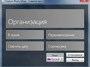 Russian interface