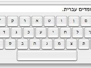 Close up to the Virtual Hebrew Keyboard window
