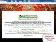 WordPressThai : Academic Edition Installer Page