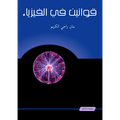 Laws in Physics Icon
