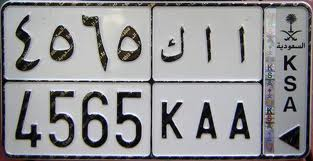 Arabic Licence Plate Recognition download | SourceForge net