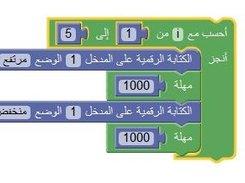BlocklyDuino Arabic download | SourceForge net