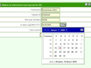 PopUp calendar for DATE fields