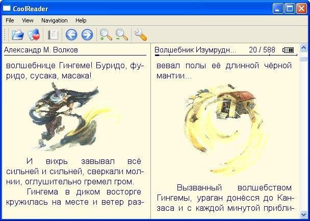 Coolreader скачать бесплатно на русском языке - фото 4