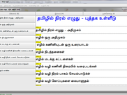 Help screen - Write code in Tamil book