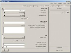 Hebrew - Windows 2000 - Account tab