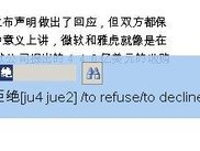 Example of Chinese dictionary lookup via IE plugin
