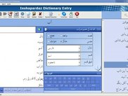 Data Entry Application Screen