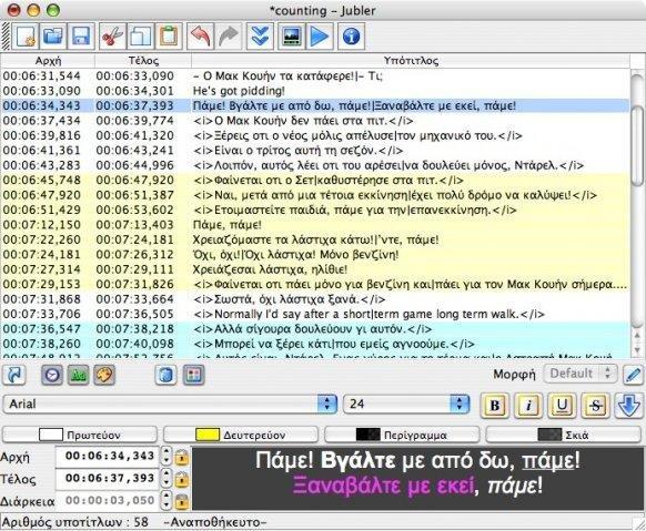 Jubler subtitle editor download | SourceForge net