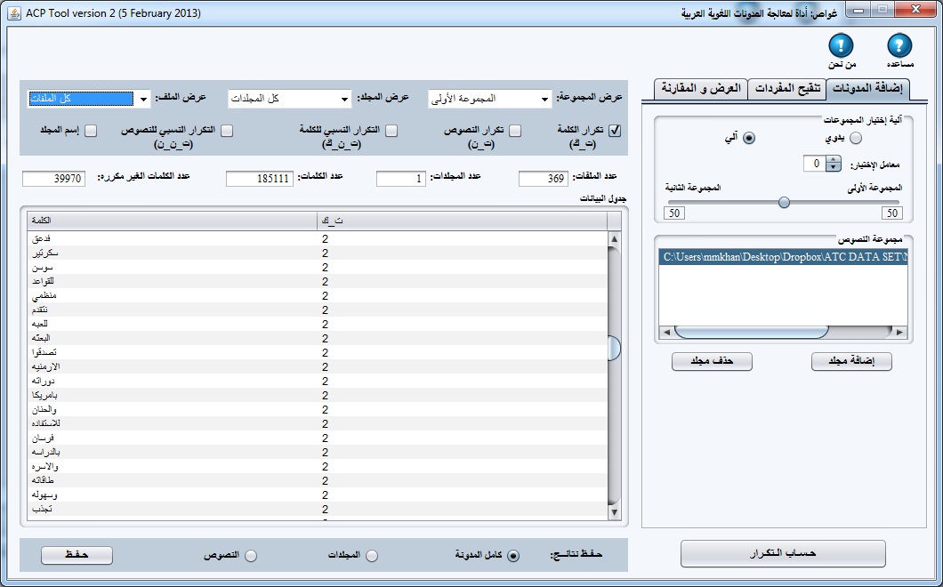 Christian: KACST Arabic Corpora Processing Tool download