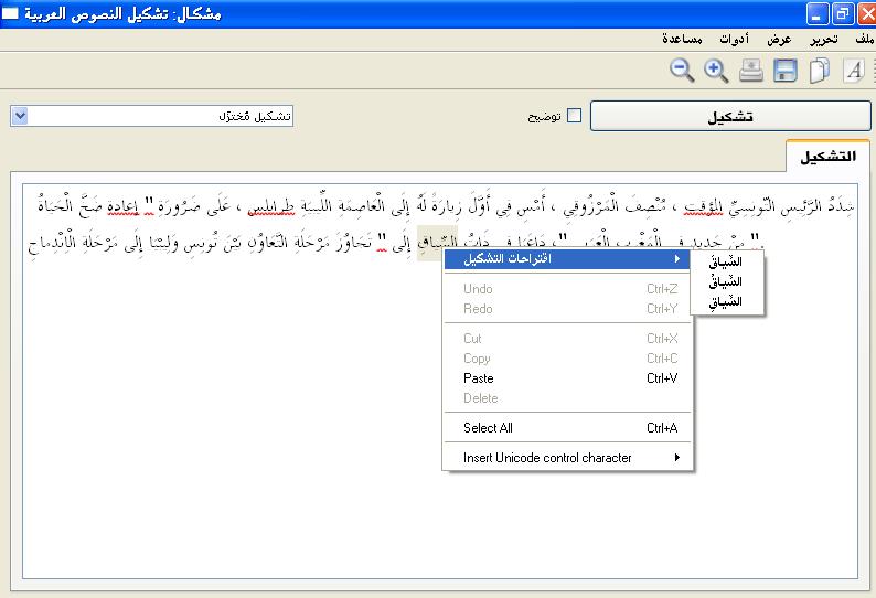 تحميل برنامج مشكال لتشكيل النصوص العربية مجانا