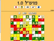 Game's World Map (Hebrew)