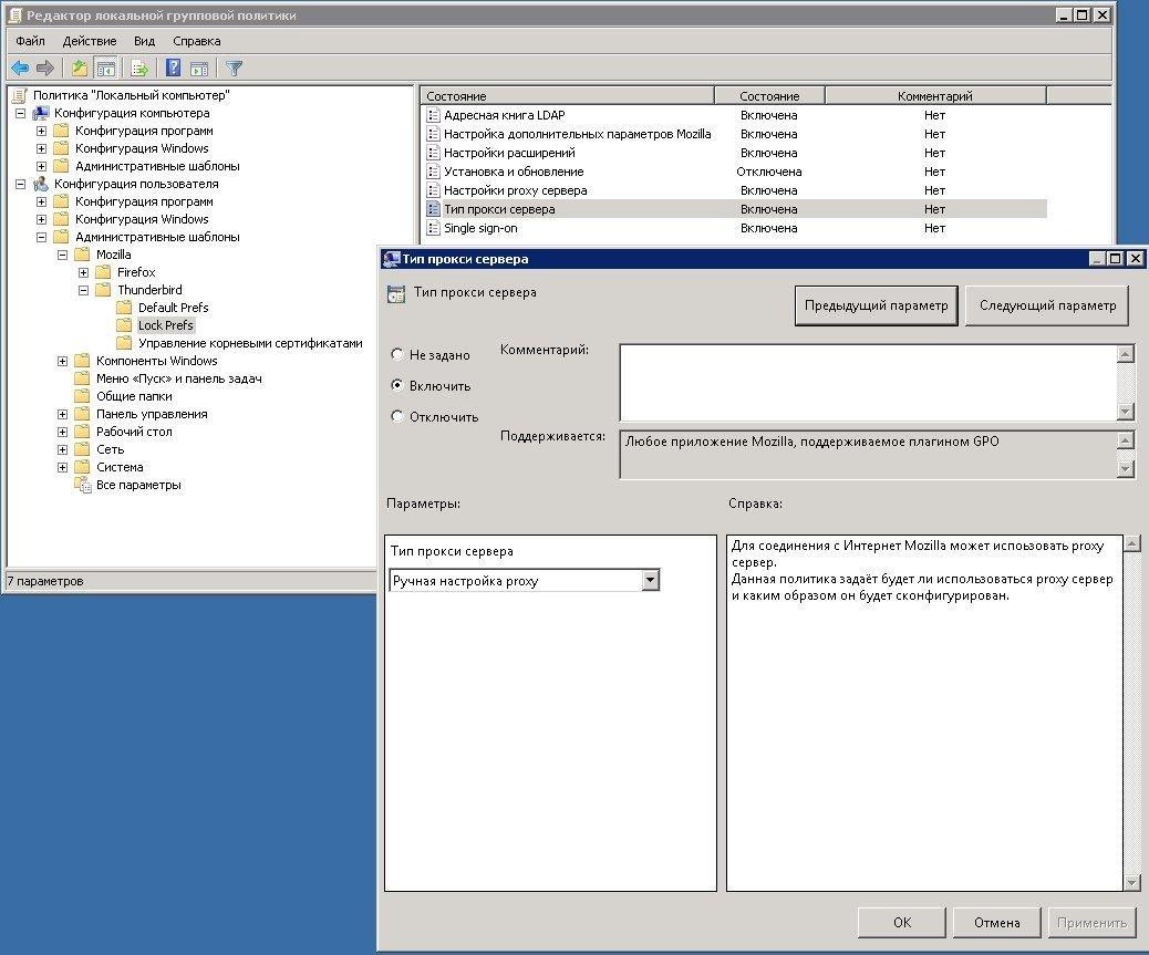 logging gpo applying example settings
