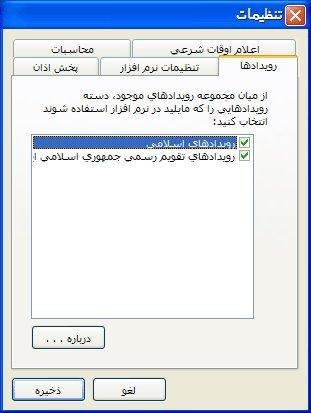 Persian Multi Calendar download | SourceForge net