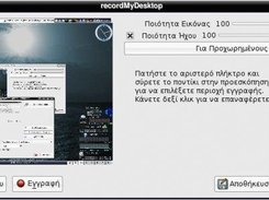 gtk-recordMyDesktop 0.2.1 interface