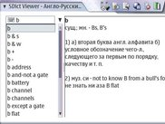 SDict Viewer 0.1.0, Maemo 1.1
