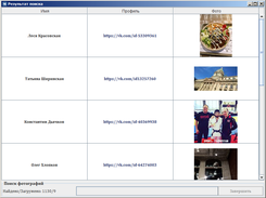 Vk search photos by location download | SourceForge net