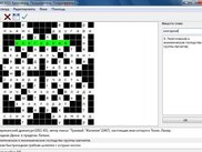 1-The process guessing of crossword puzzle.