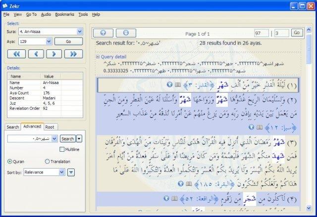 Zekr: Multimedia Quran Study Software download | SourceForge net