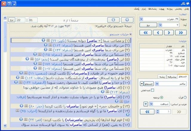 quran full text  software