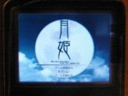 """Tsukihime"" visual novel via ONScripter"