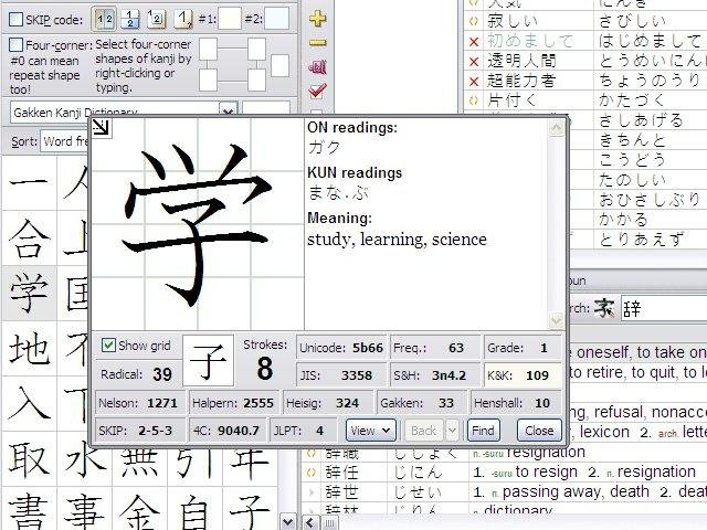 zkanji - Japanese Language Study Suite download